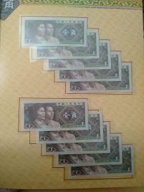 一统天下中国人民共和国第四套人民币幣吉祥號典藏(一角)