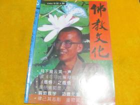 佛教文化 1994年第4期