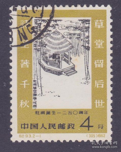 【中國精品郵品保真     新中國老紀特郵票 紀93杜甫 2-1舊 】