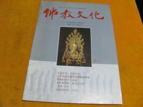 佛教文化 1995.4