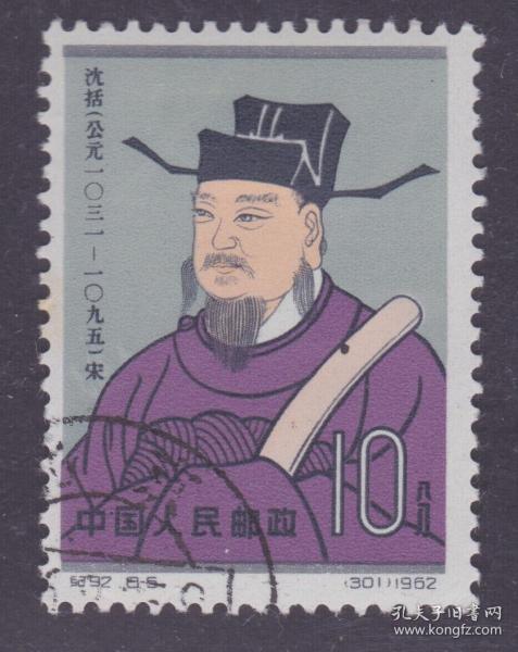 【中國精品郵品保真    新中國老紀特郵票 紀92古代科學家二 8-5舊  】