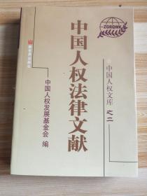 中国人权文库之二——中国人权法律文献