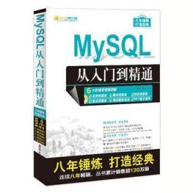MySQL技术精粹 正版  明日科技  9787302457992
