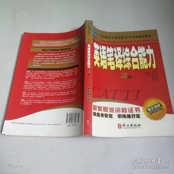 英语笔译综合能力(3级)