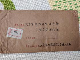山东省曲阜挂号邮件附加费凭证实寄封(曲阜致北京)1988年