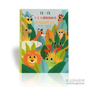 动物宝宝在哪里(0-3岁) 找一找专注力训练图画书 /韩敏