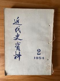 近代史资料(1954年2,3)两本合售