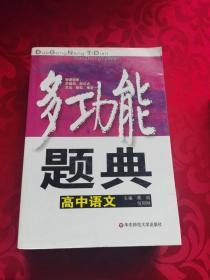 多功能题典 高中语文 /华东师范大学出版 华东师范大学出版