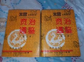 文白对照全译 【资治通鉴】 修订本 第四册   原版