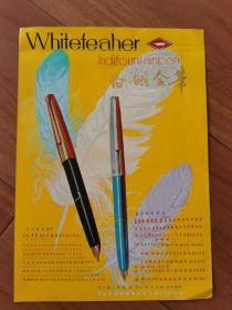 老钢笔广告绘画设计原稿彩色画稿