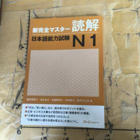 新完全マスター読解日本语能力试験N1