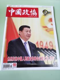 中国政协2014年第18期
