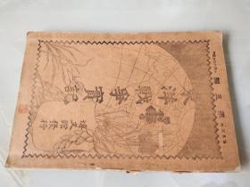 1900年版《东洋战争实记》第五编!北京、天津!     日文   八国联军
