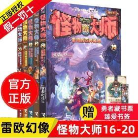 第16-20册全套5本怪物大师升级版正版接力出版社雷欧幻像系列书全册全集五小说墨多多谜境冒险迷秘境漫画17探险18至19幻想幻象到21