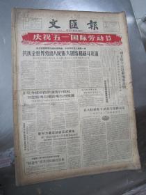 老报纸:文汇报1963年5月合订本(1-31日缺第2日)【编号111】