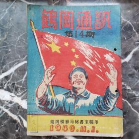 鹤岗通讯 杂志  1949年建国期刊