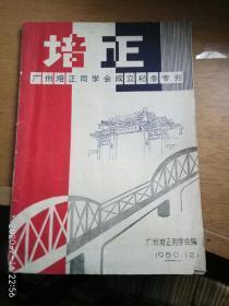 广州培正同学会成立纪念专刊(发刊)