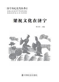 济宁历史文化丛书2梁祝文化在济宁