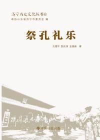 济宁历史文化丛书6 祭孔礼乐