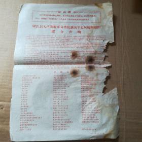 文革资料:尉氏县无产阶级革命造反派关于夏凤鸣问题的联合声明