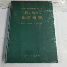 中国古植物志.银杏植物
