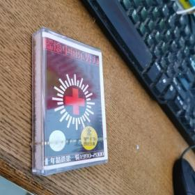 磁带 摇滚中国乐势力十年精选第一辑未开封