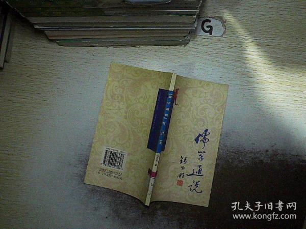 儒学通说丛书:说礼乐