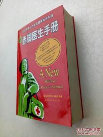 《新赤脚医生手册》(陕西师范大学出版社2007.4平装32开780页) 赤脚医生手册在近半个世纪里解决了几亿人的医疗问题,一直是全体中国人民的健康指南,被译成50多种文字,在全世界发行。本书是其当代更新版,继续秉承原手册清晰明了、简单易行、务求实效的原则,进行了适应当代医疗及就医特点的全面更新。收录了常见病症预防诊治知识,给出明确有效的处理方法,使读者可学到人生必备的医疗卫生诊治常识,保证身心健康