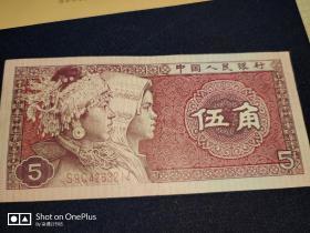 第四版人民币五角1980年