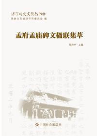济宁历史文化丛书11 孟府孟庙碑文楹联集萃