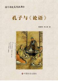 济宁历史文化丛书12 孔子与《论语》