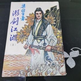 游剑江湖 3(三)