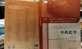 """9787513241625 中药化学(新世纪第三版)/全国中医药行业高等教育""""十三五""""规划教材"""