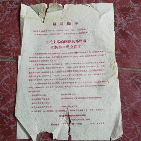 文革资料:《毛主席的轻骑兵郑州市指挥部》成立宣言