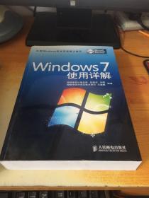 Windows 7 使用详解