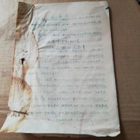 文革资料:彻底肃清开封师院八二四的流毒(共5页)