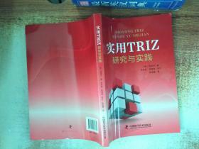 实用TRIZ研究与实践