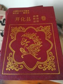 【精装】中国民间文学集成:浙江省衢州市开化县故事 歌谣 谚语卷