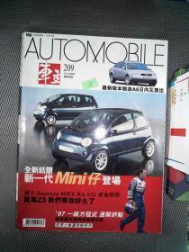 车主 1997.4.1