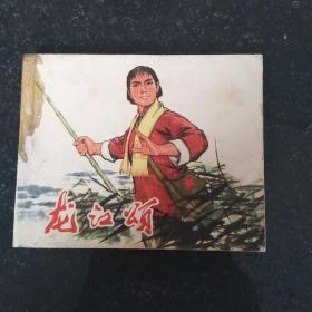 文革连环画,龙江颂