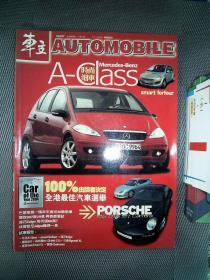 车主  2004.11.1