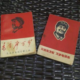 毛主席万岁(日出东方红,万岁毛泽东)两本一共119张