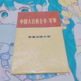 中国大百科全书•军事 军事训练分册