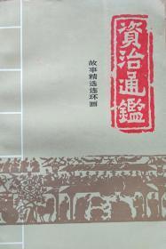 《资治通鉴》故事精选连环画(3)