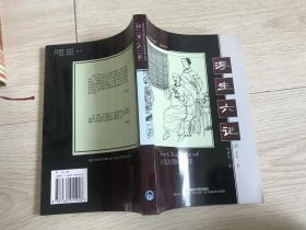 浮生六记 【中英双语】