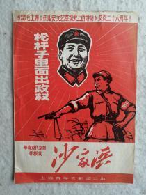 【文革戏剧演出节目单】纪念毛主席《在延安文艺座谈会上的讲话》发表二十六周年!革命现代京剧样板戏《沙家浜》