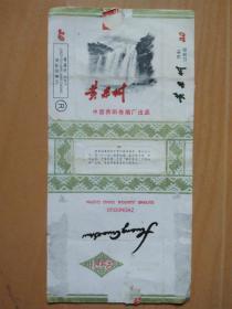黄果树砍盒烟标:(贵阳卷烟厂)
