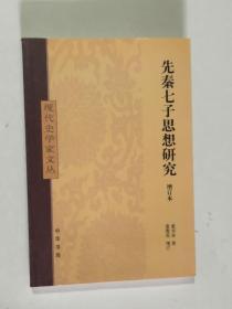 现代史学家文丛 先秦七子思想研究 增订本 大32开 平装本 童书业 著 中华书局出版社 2006年1版1印 私藏 全新品相