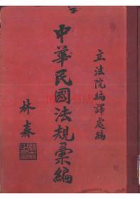 【复印件】中华民国法规汇编廿三年辑二
