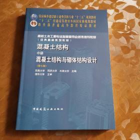 混凝土结构·中册:混凝土结构与砌体结构设计(第7版第七版)